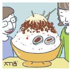[신 창업아이템] 한국 전통 식재료에 이국적 요소 접목